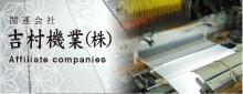 吉村機業株式会社(関連会社)