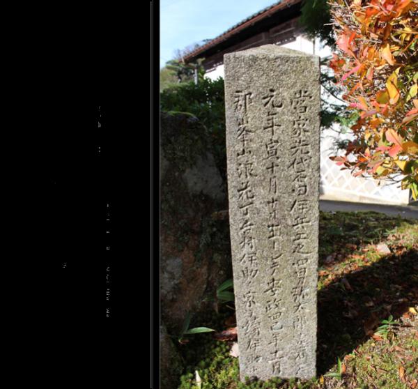 三代目 産家庭先の石碑/京丹後市弥栄町