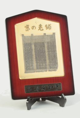創業100年記念(京都府より)